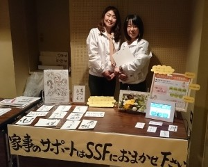 京都ワーキングサバイバー様主催のイベント出展