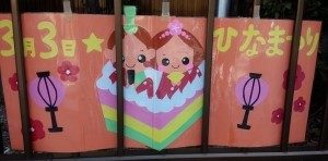 ひな祭りの掲示物