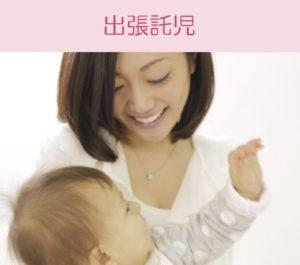 出張託児サービス