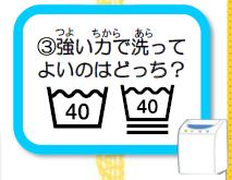 洗濯表示01